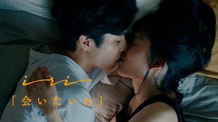 iri「会いたいわ」ミュージックビデオのサムネイル。