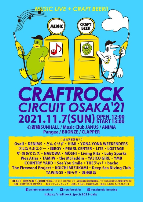 「CRAFTROCK CIRCUIT OSAKA '21」告知ビジュアル