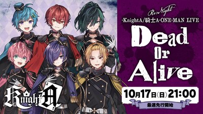 Knight A - 騎士A -が1日2公演開催、12月の横浜アリーナワンマン詳細発表