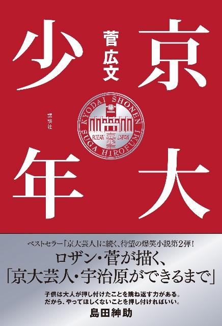 「京大少年」の表紙。1470円。