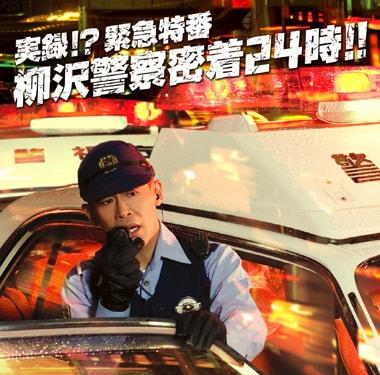 """「実録!? 緊急特番 柳沢警察密着24時!!」のジャケット。もちろん""""タバコ無線""""も収録されている。"""