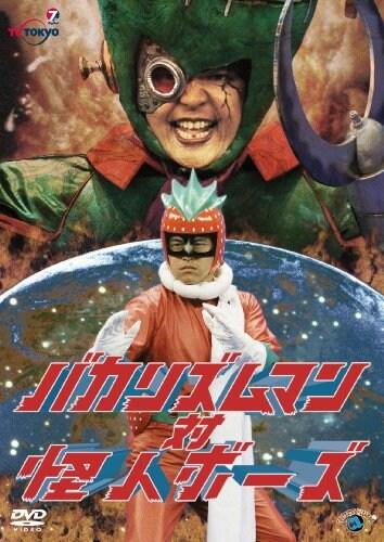 DVD「バカリズムマン対怪人ボーズ」のジャケット。1970年代の特撮ヒーローに対する憧れが詰まった力作だ。