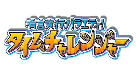 「有言実行バラエティ!タイムチャレンジャー」番組ロゴ。