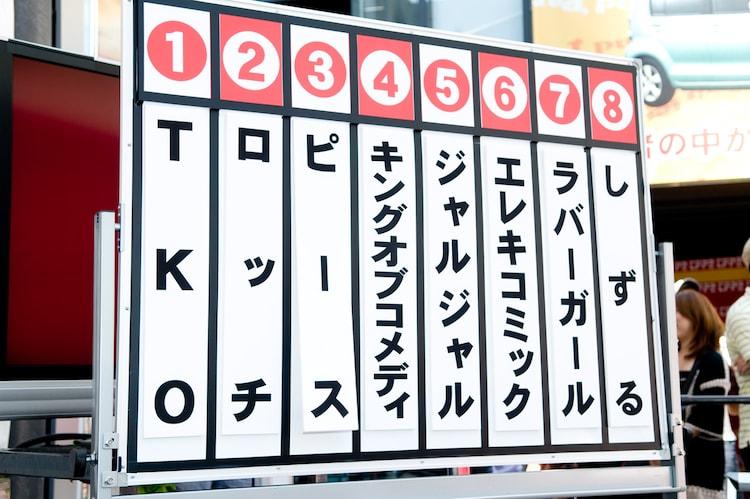 コント 順 オブ キング ネタ
