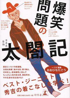 書籍「爆笑問題の太閤記」表紙(帯あり)。