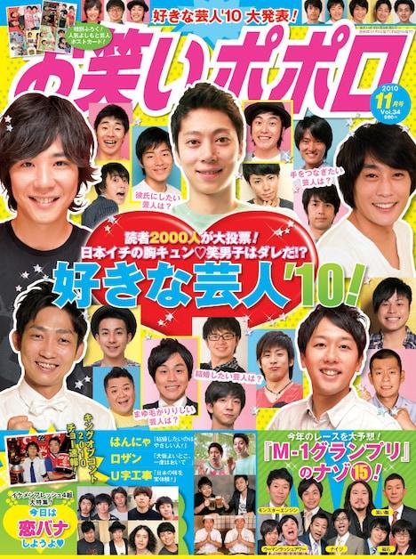 「お笑いポポロ」2010年11月号表紙。特別付録は「よしもと芸人ポストカード」。