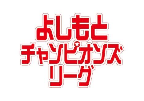 「よしもとチャンピオンズリーグ」のロゴ。