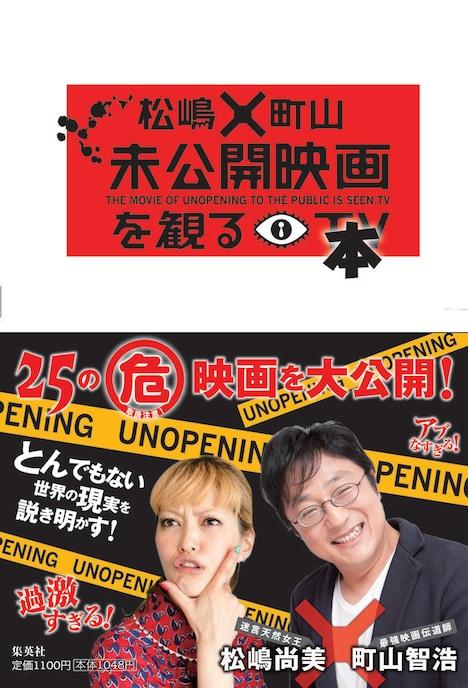 「松嶋×町山 未公開映画を観る本」表紙(帯あり)。