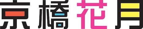京橋花月ロゴ。京橋花月では、本日11月28日、ザ・プラン9・お~い久馬!の「月刊コント 京橋花月追悼号」を開催。