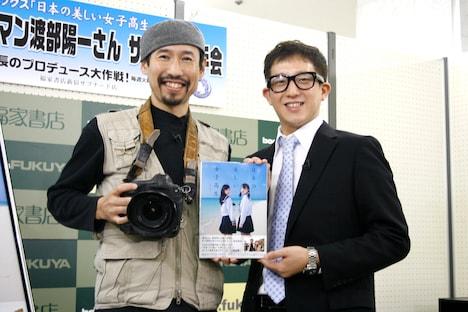 写真集「日本の美しい女子高生」発売記念サイン会に登場した戦場カメラマン・渡部陽一(左)とサバンナ高橋。