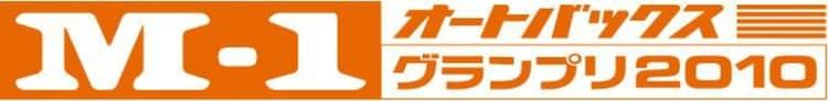 「M-1グランプリ2010」ロゴ