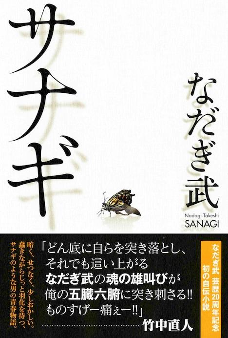 なだぎ武「サナギ」(ワニブックス)の表紙。定価は1400円。