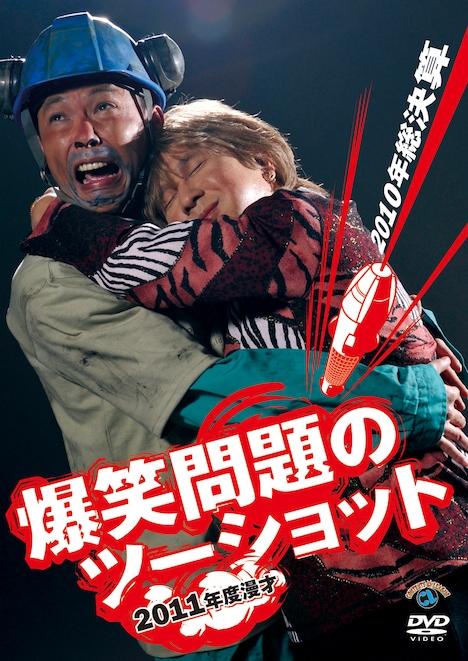 DVD「2011年度版 漫才 爆笑問題のツーショット~2010年総決算~」ジャケット。(C)Contents League Inc