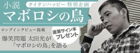 爆笑問題・太田光「マボロシの鳥」ロングインタビューのイメージ。
