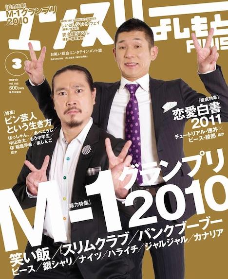 写真は「マンスリーよしもとPLUS」2011年3月号の表紙。価格は500円。