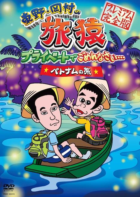 DVD「東野・岡村の旅猿 プライベートでごめんなさい…ベトナムの旅 プレミアム完全版」のジャケット。