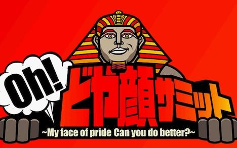 新番組「Oh!どや顔サミット」。MCはダウンタウン浜田、西村雅彦、片瀬那奈。昨年2010年12月に放送された特別番組が大好評のためレギュラー化決定となった。初回放送は4月15日(金)から。