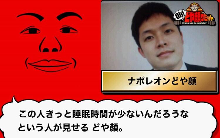 """無料Androidアプリ「Oh!どや顔サミット どや顔スカウター」の画面イメージ。撮った""""どや顔""""は有名人や歴史上の人物に例えられる。"""