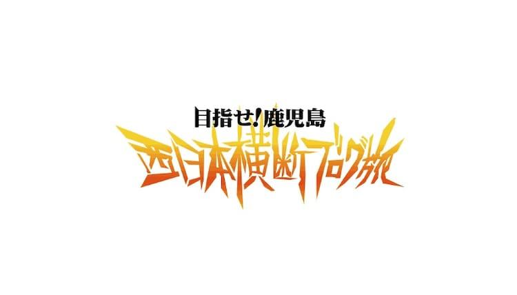 DVD「ロケみつ~ロケ×ロケ×ロケ~ 桜 稲垣早希の西日本横断ブログ旅」ロゴ。