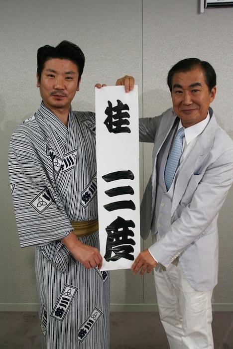 高座名「桂三度」が決定した世界のナベアツ(左)。命名は師匠の桂三枝(右)。(c)吉本興業