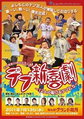 7月13日になんばグランド花月にて開催される「デブ新喜劇 ~12人の動けるデブたち~」チラシ。