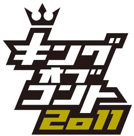 9月23日(金・祝)放送の「キングオブコント2011」。ファイナリストはトップリード、TKO、ロバート、ラブレターズ、2700、モンスターエンジン、鬼ヶ島、インパルス。