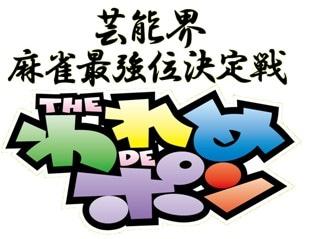 8月26日(金)24時より、CS放送フジテレビONEにて生放送される「~芸能界麻雀最強位決定戦~THEわれめDEポン 生スペシャル」。