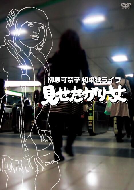 DVD「柳原可奈子 初単独ライブ『見せたがり女』」のジャケット。