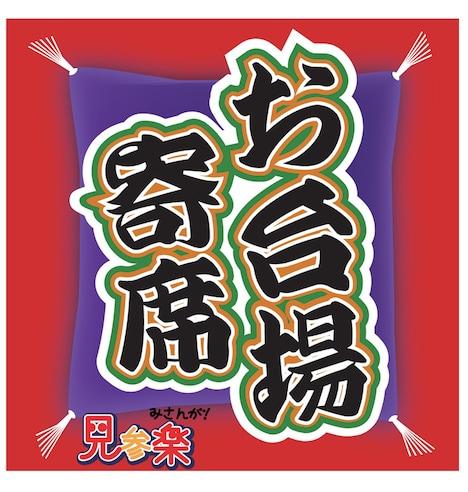フジテレビ無料動画サイト「見参楽(みさんが!)」で配信されている「お台場寄席」のロゴ。