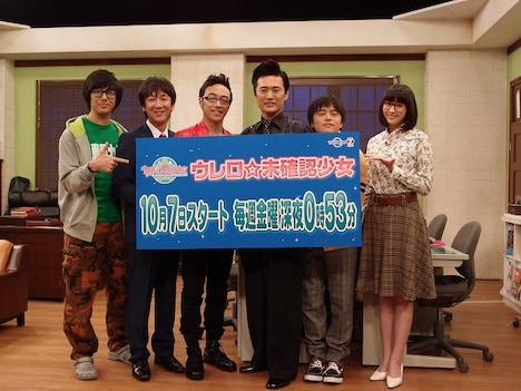 10月4日、東京・テレビ東京スタジオにて行われた新番組「ウレロ☆未確認少女」の会見に出席した劇団ひとり、バカリズム、東京03、早見あかり。