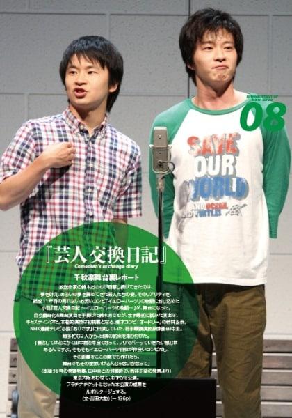 「芸人交換日記」(「QuickJapan」Vol.98より)