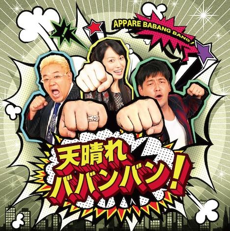 サンドウィッチマン&及川奈央のシングル「天晴れババンバン!」ジャケット。