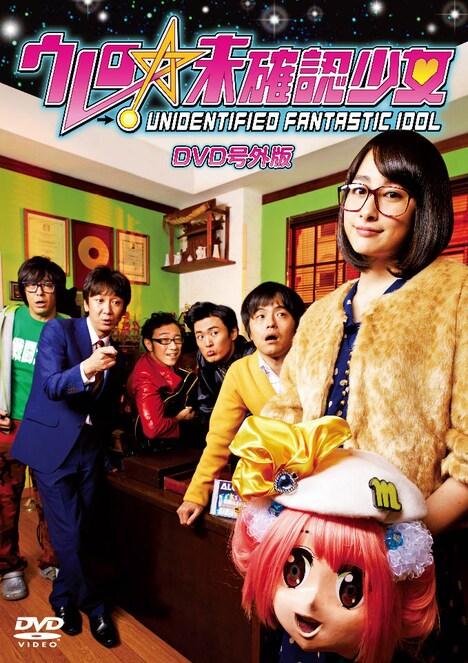写真は12月22日にローソン、HMV、テレビ東京限定で発売されたDVD「ウレロ☆未確認少女 DVD号外版」ジャケット。