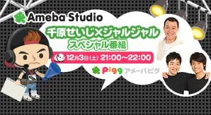 「千原せいじ×ジャルジャル スペシャル番組」イメージ。