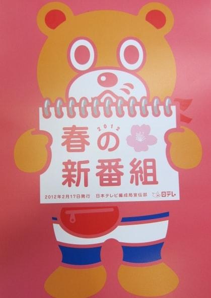 今年も活躍中の日本テレビキャラクターダベア。正式名はDA BEAR。父・ジャンと母・キョウコの間に生まれた日仏のハーフ&ミックスダベアだ。