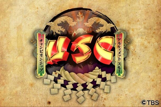 「クイズ☆タレント名鑑」の名物企画「USC~史上最大ガチ相撲トーナメント」のロゴ。(c)TBS