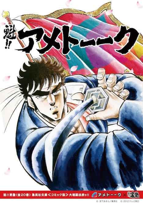 DVD「アメトーーク!」Vol.21の「魁!!男塾」との特典コラボジャケット。タワーレコード各店を含む一部の対象店舗で購入した人に配布される。タイトルとして「魁!!アメトーーク」と記載されている。