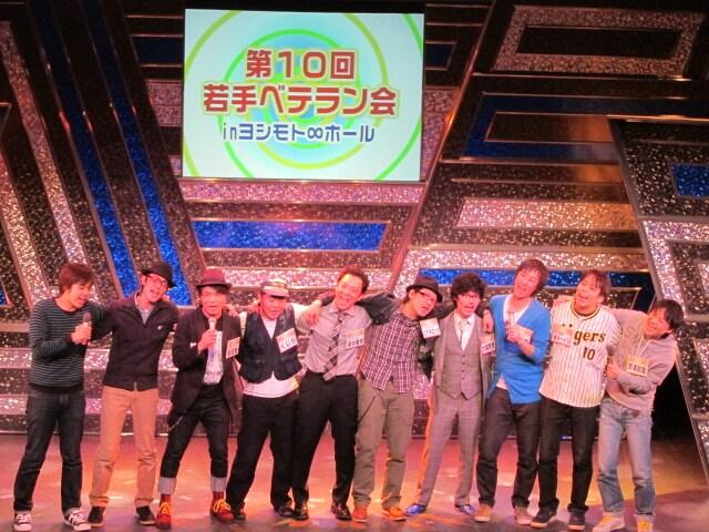 渋谷・ヨシモト∞ホールにて行われた「第10回『若手ベテラン会』inヨシモト∞ホール」。出演者は大輪教授、スパローズ、飛石連休・藤井、くじら、はりけ~んず、ハリガネロック、芦澤和哉。