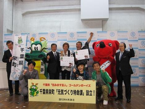千葉県栄町「元気づくり特命課」お笑い人気(任期)職員に任命されたゴールデンボーイズと応援に訪れたペナルティ、まちゃまちゃ。
