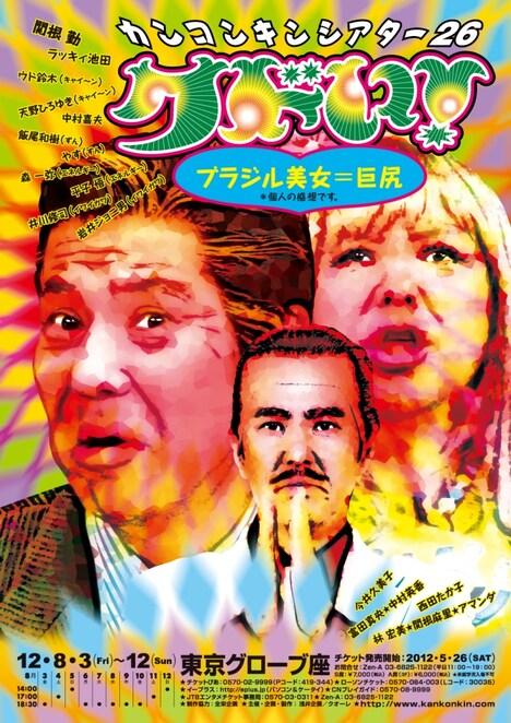 8月3日(金)から12日(日)に東京グローブ座にて行われる「カンコンキンシアター26『クドい!』 ブラジル美女=巨尻*個人の感想です。」のチラシ。