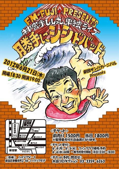 6月21日(木)に、東京・新宿ハイジアV-1にて行われる「劇団サンバカーニバルPresents神宮寺しし丸単独ライブ『勝手にシシドバッド』」チラシ。