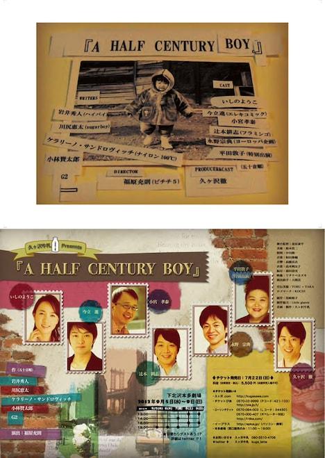 久ヶ沢徹50周年祭り 久ヶ沢牛乳Presents「A HALF CENTURY BOY」チラシ。