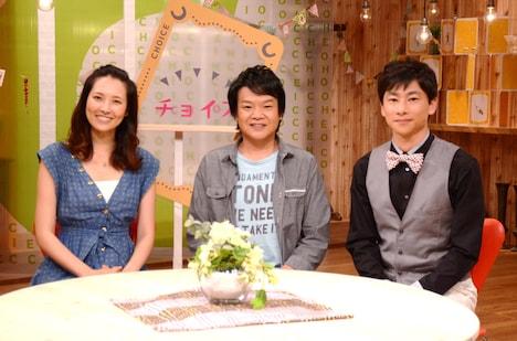 健康番組「チョイス@病気になったとき」でMCを務めるほっしゃん。(中央)と、モデルの浜島直子(左)、「チョイスアドバイザー」として出演する永井克典NHKアナウンサー(右)。