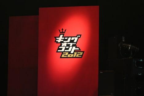 「キングオブコント2012」ロゴ。