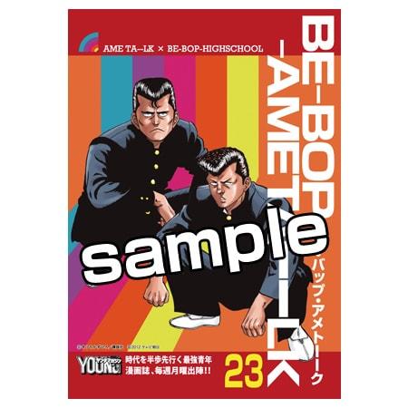 「アメトーーク!」DVDvol.23のコラボ特典オリジナルジャケット。