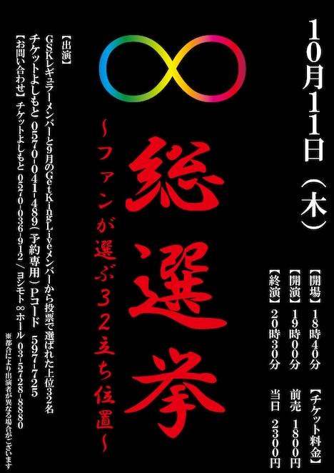 10月11日、渋谷・ヨシモト∞ホールにて行われた「∞総選挙~ファンが選ぶ32立ち位置~」。