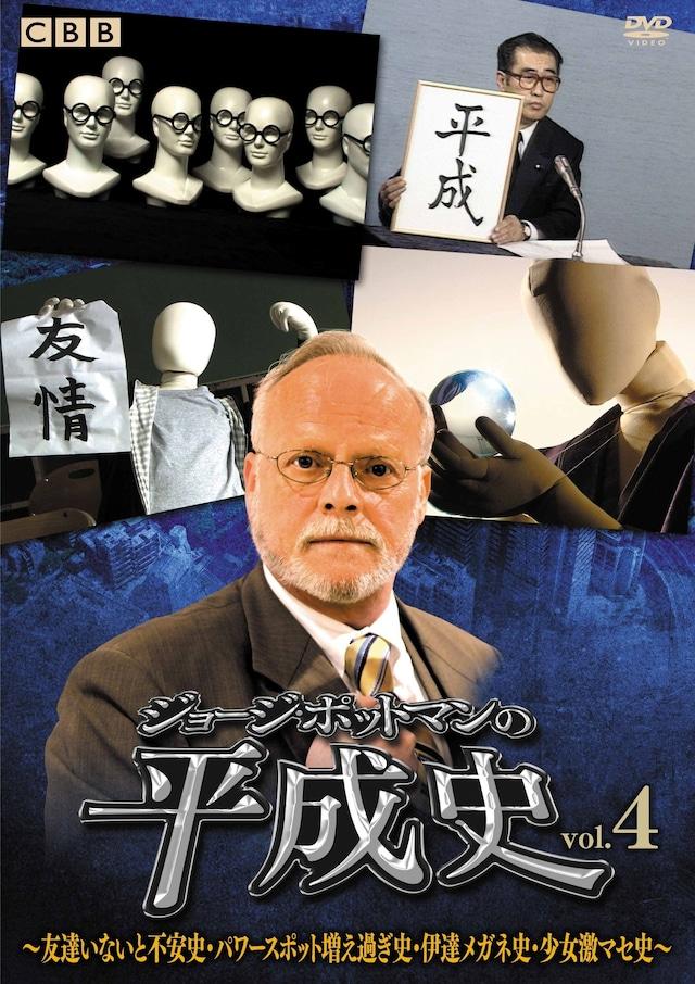 DVD「ジョージ・ポットマンの平成史 vol.4」ジャケット。