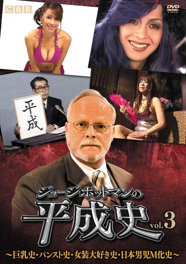 DVD「ジョージ・ポットマンの平成史 vol.3」ジャケット。