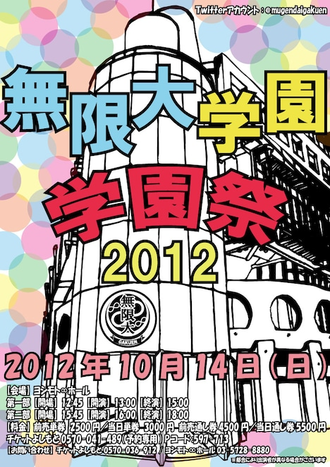 「無限大学園 学園祭2012」チラシ