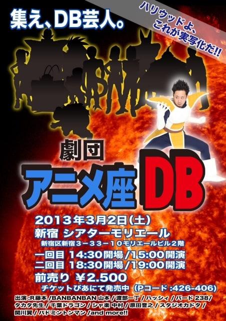 3月2日(土)、東京・新宿シアターモリエールにて開催される、ドラゴンボール芸人による舞台「劇団アニメ座DB」。